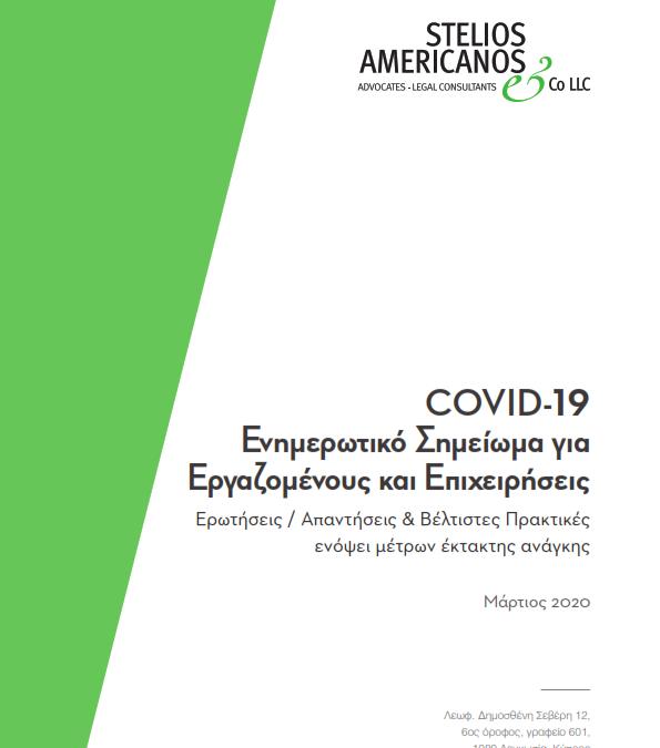 COVID-19 Ενημερωτικό Σημείωμα για Εργαζομένους και Επιχειρήσεις