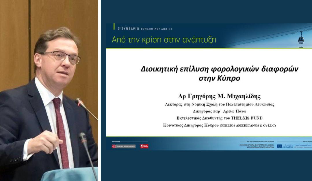 Διοικητική Επίλυση Φορολογικών Διαφορών στην Κύπρο